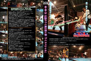 T-1興行第4弾 DVDパッケージ