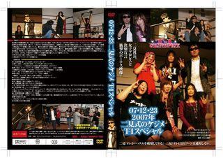 第10回T-1興行DVD