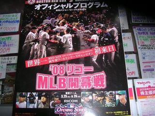 08年MLB開幕戦