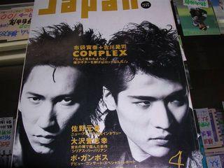 ROCKIN'ON JAPANでのコンプレックス