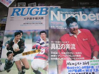RUGBY1990-1991とNumber260