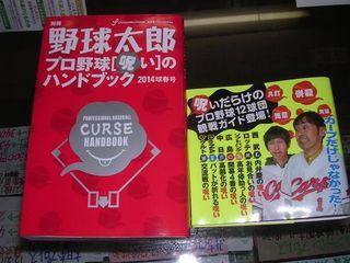 プロ野球「呪い」のハンドブック