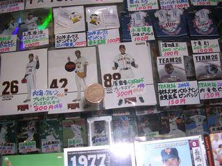 昭和24年の1円