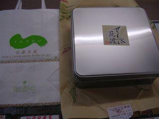 筑波の阪神ファンからのお土産