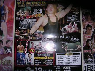 安生洋二引退試合のポスター