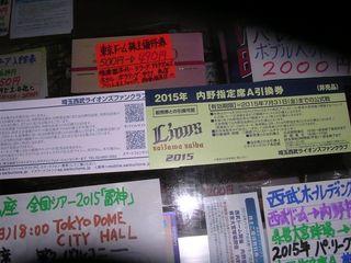 西武ファンクラブ発行内野指定席A引換券