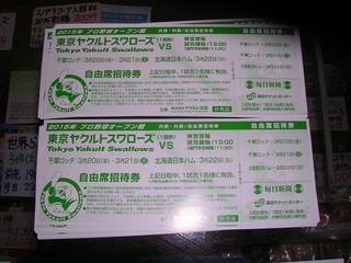 15年ヤクルトオープン戦