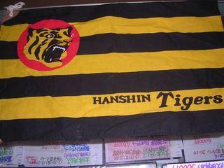 1985年阪神球団旗