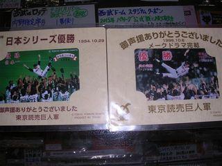 1994年日本シリーズ、1996年記念テレカ