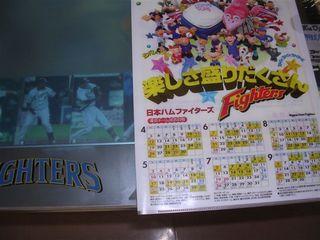 1998年日本ハムクリアファイル