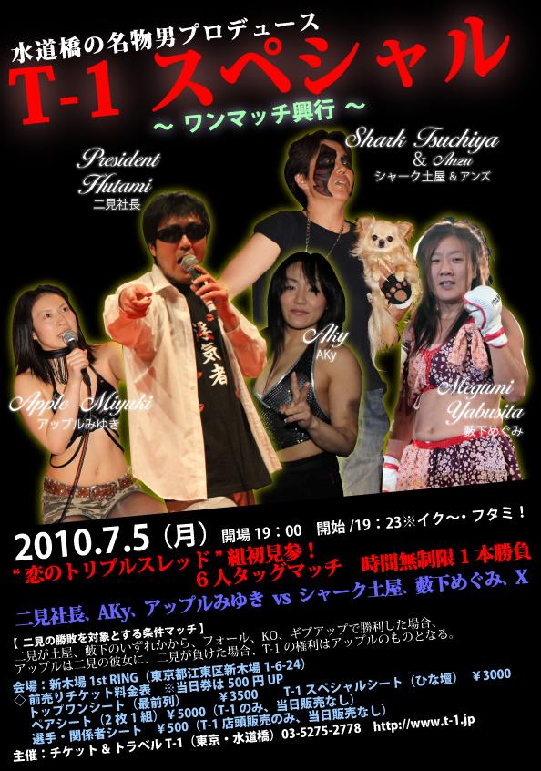7/5T-1第二弾ポスター
