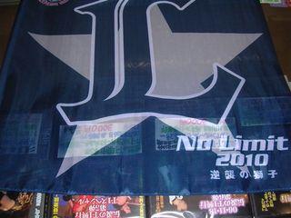 2010年西武応援フラッグ