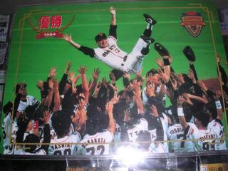 94年ジャイアンツ日本一下敷き