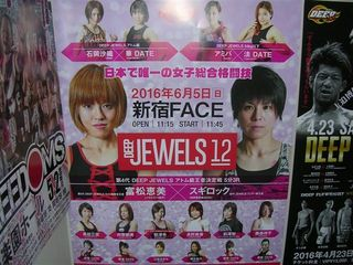 DEEP JEWELS12ポスター