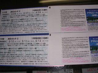 DeNA対中日内野指定席C引換券