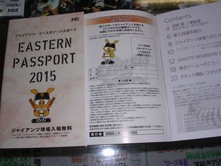 イースタン・ジャイアンツ戦パスポート