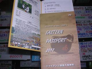 イースタン巨人パスポート