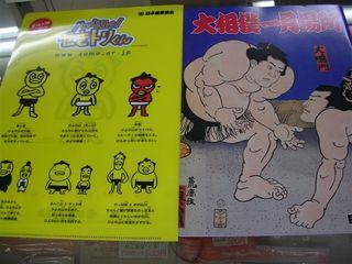 クリアファイル、大相撲パンフ