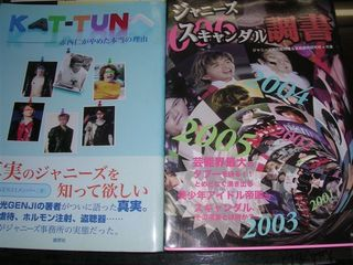 KAT-TUN、ジャニーズスキャンダル