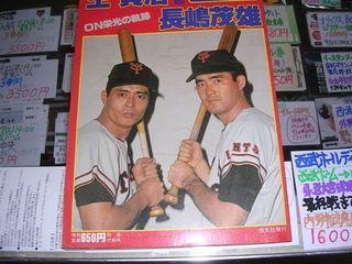 ベースボールアルバム王&長嶋