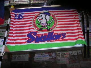 ヤクルトボール坊や応援旗