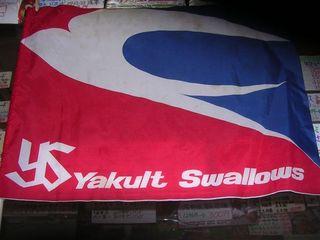 ヤクルト昭和応援旗