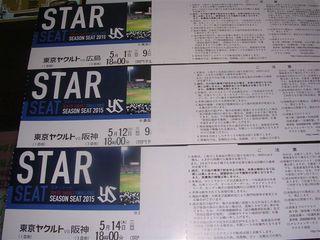 ヤクルト対阪神スターシート