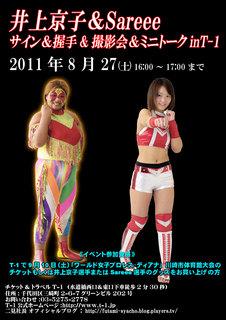 井上京子&Sareeeサインポスター