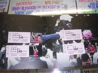 京成電鉄 北習志野、松戸、津田沼