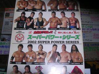 全日本02スーパーパワーシリーズ