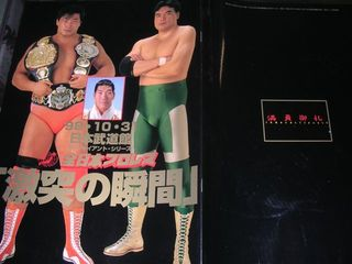 全日本98年10月パンフ
