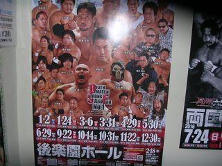 大日本プロレス後楽園ホール.jpg