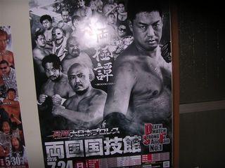 大日本両国ポスター