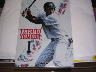 山田クリアファイル