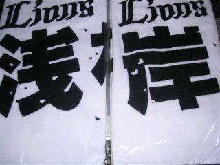 岸、浅村オリジナルタオル