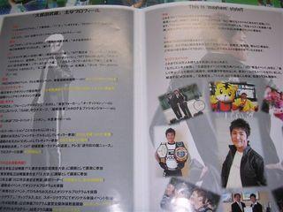 久保田武蔵のプロフィール表の裏