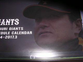 巨人カレンダー表紙