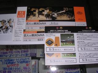 巨人対横浜チャンピオンシート