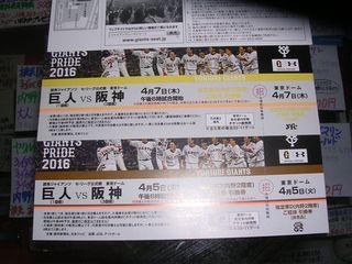 巨人対阪神指定席D引換券