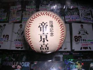 帝京高校記念球