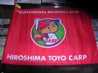 広島カープ応援旗