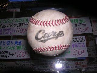 広島カープ練習球