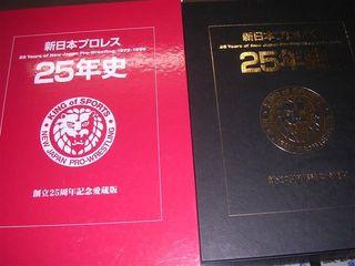 新日本25年史
