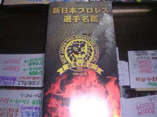 新日本選手名鑑