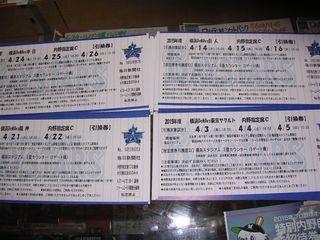 横浜DeNA指定席C引換券