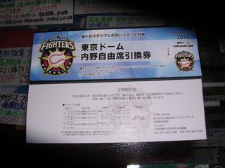 日本ハム内野自由席引換券