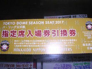 日本ハム指定席引換券