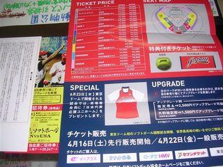 日米ソフトボール