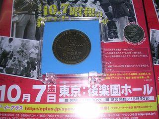 昭和の新日本プロレスメダル