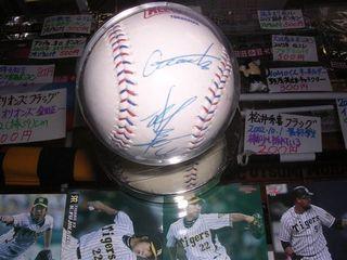 松井サイン入りオールスター公式球